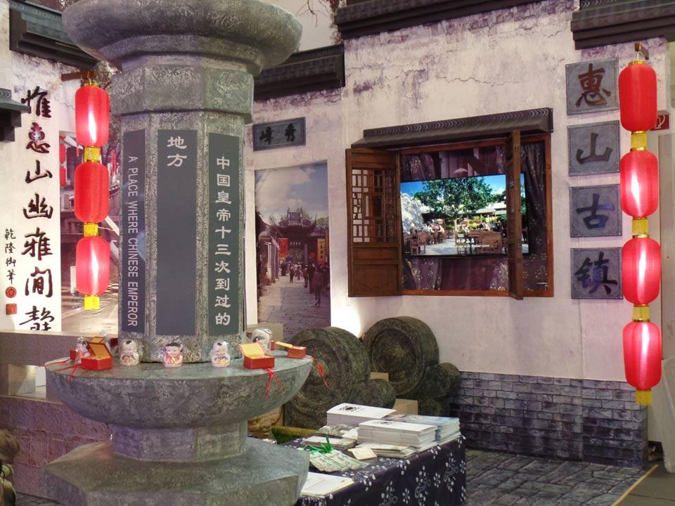 ITB 2015 China